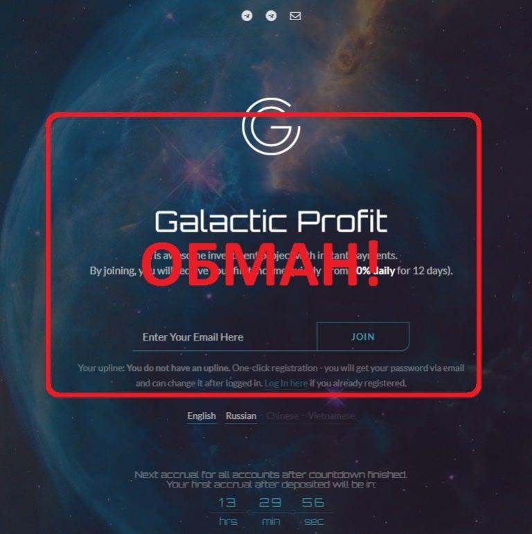 Отзывы о Galactic Profit