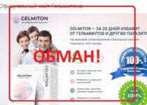 Gelmiton — отзывы о Гельмитон. Развод или нет?