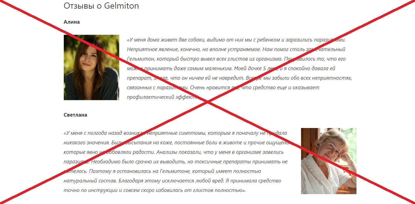 Gelmiton - отзывы о Гельмитон. Развод или нет?