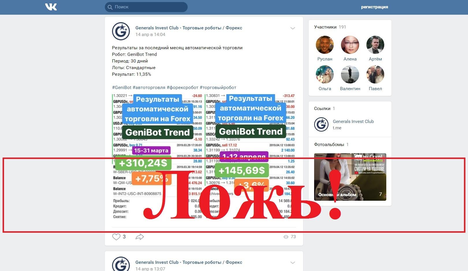 Generals Invest Club – отзывы о форекс роботах