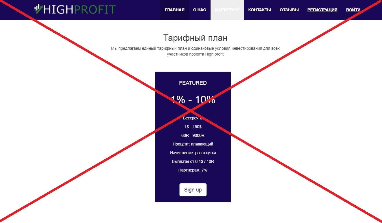 High Profit - отзывы и обзор инвестиционной платформы