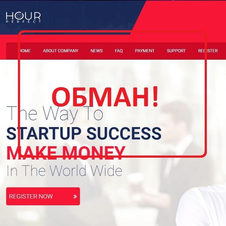 Hourperfect.com — честные отзывы о проекте
