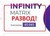 Infinity Matrix — отзывы о финансовой пирамиде