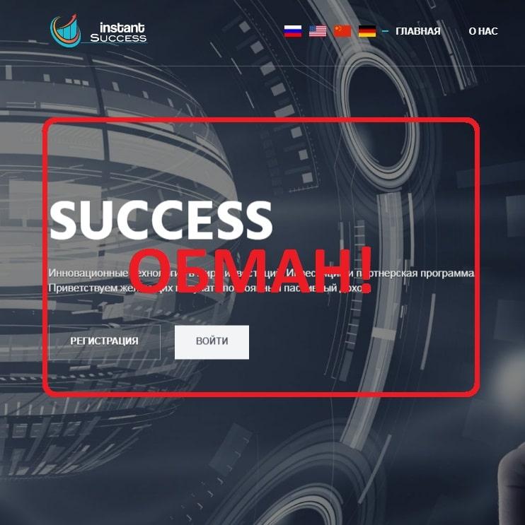 Instant Success — отзывы о инвестициях instant-success.biz