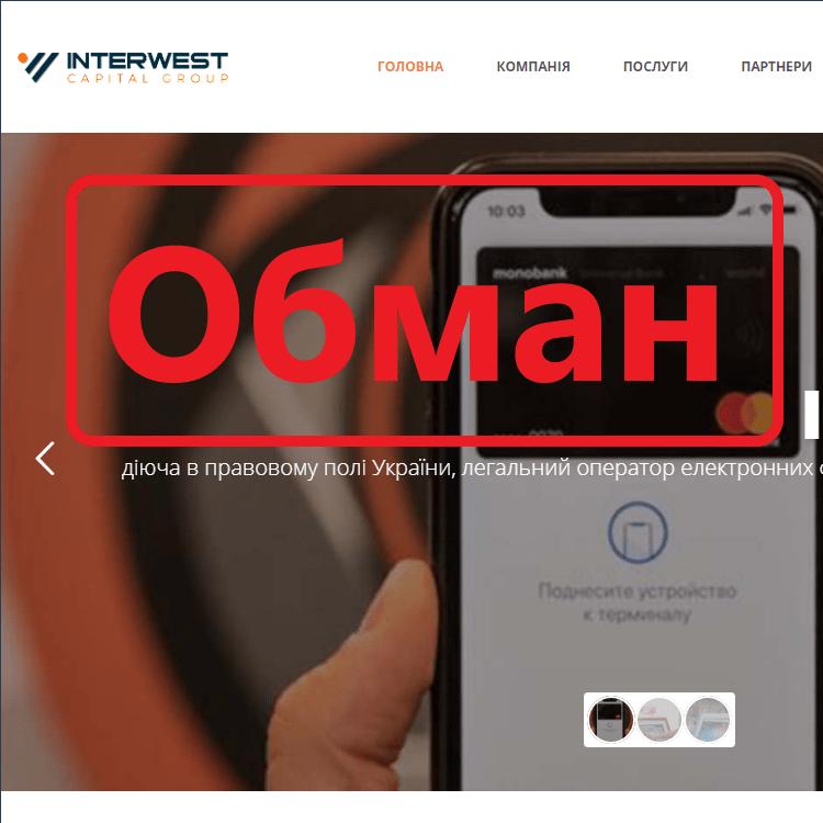 Interwest — отзывы об акции терминалов