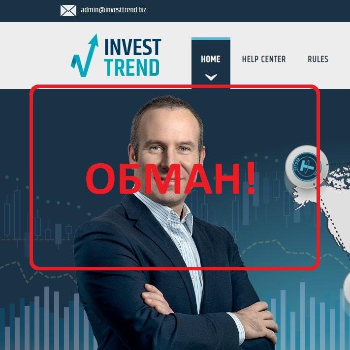 Investtrend.biz — реальные отзывы о проекте