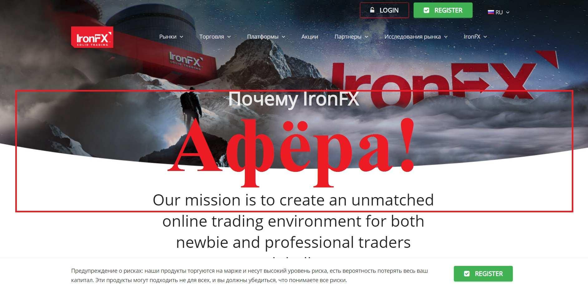 IronFX – отзывы о брокере ironfx.com