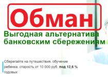 КПК АгроПромВклад — отзывы о компании agropromvklad.ru