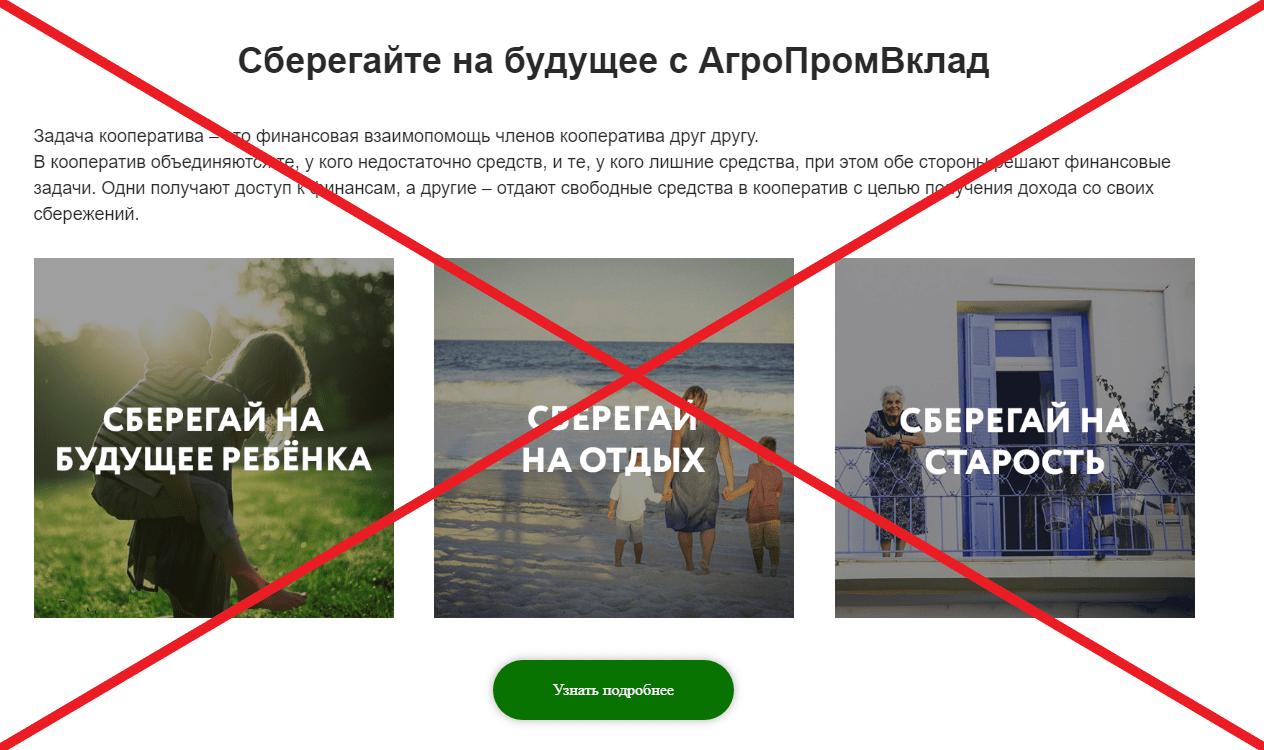 КПК АгроПромВклад - отзывы о компании agropromvklad.ru