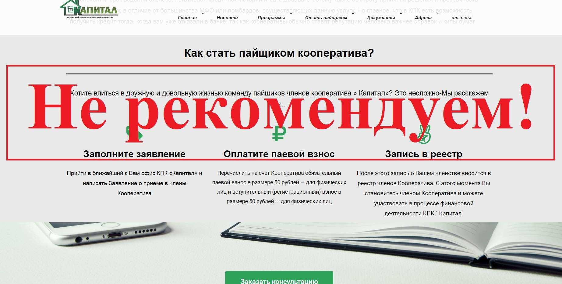 КПК Капитал – отзывы о кооперативе kapital-kpk.ru