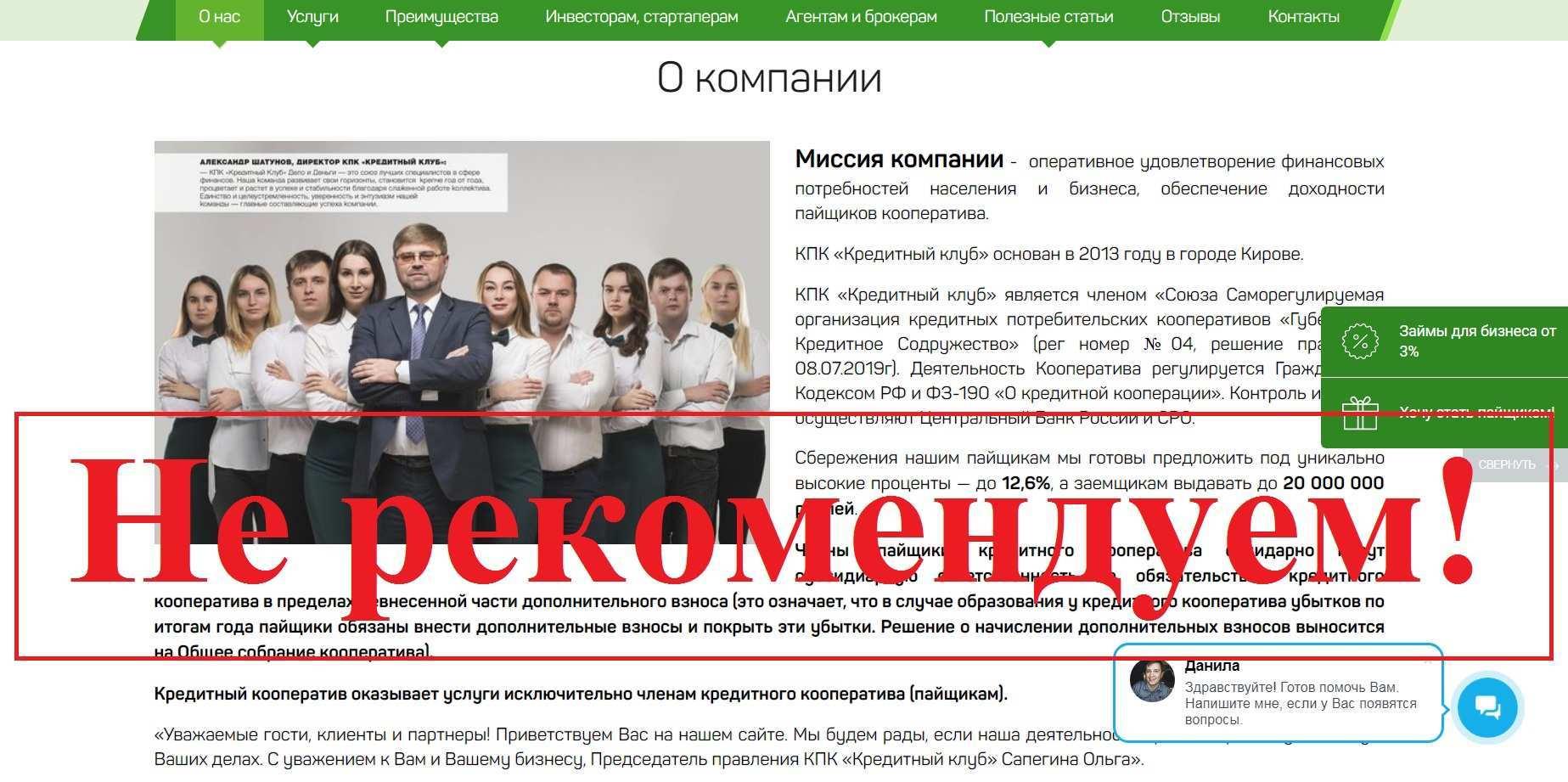 КПК Кредитный клуб Дело и Деньги – отзывы о deloidengi.ru