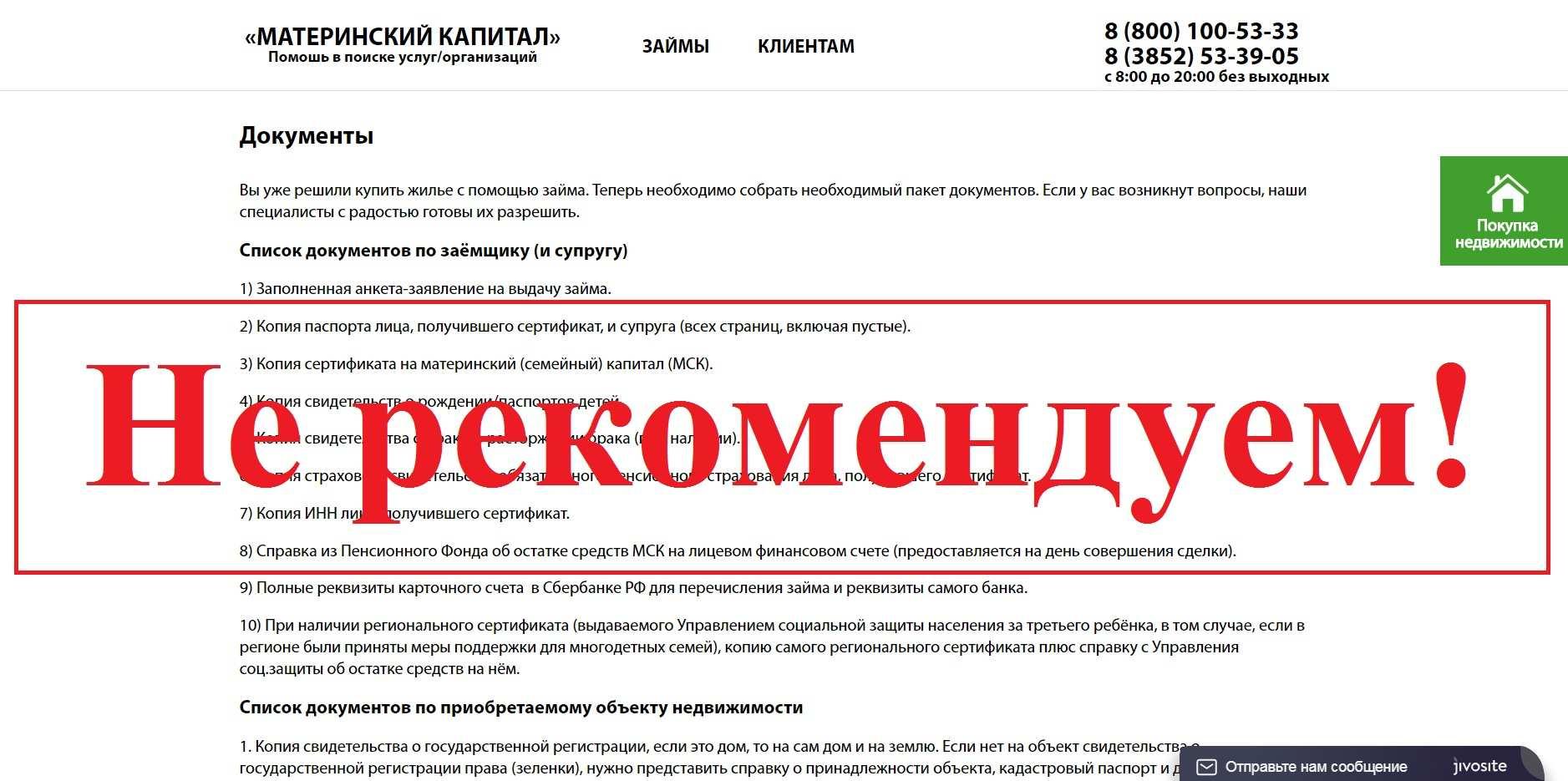 КПК «Материнский капитал» – отзывы о кооперативе