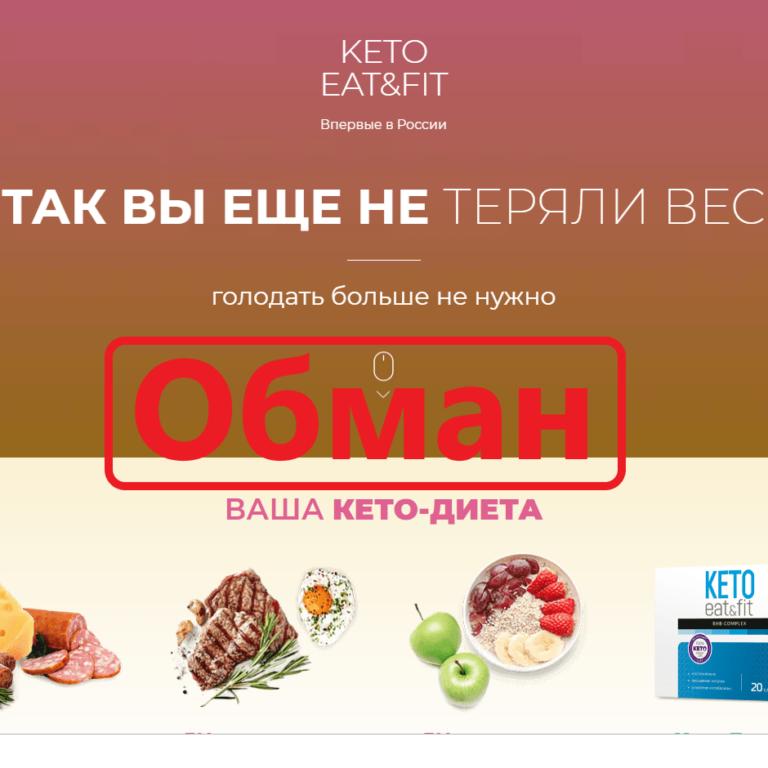Капсулы Keto Eat&Fit — реальные отзывы