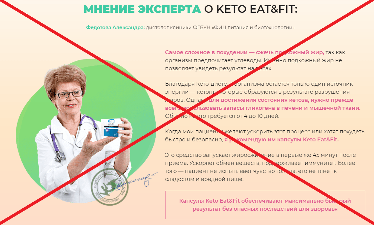 Капсулы Keto Eat&Fit - реальные отзывы
