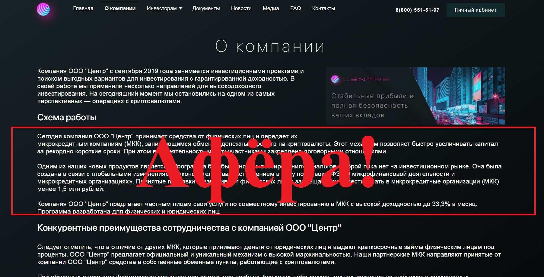 Компания «Центр» – отзывы о centrecompany.ru