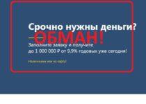 Кредиты онлайн — отзывы. Кредит на выгодных условиях