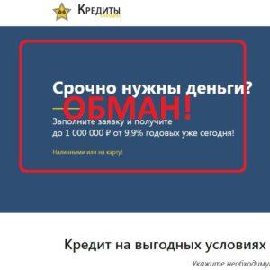 где взять кредит онлайн на карту срочно отзывы