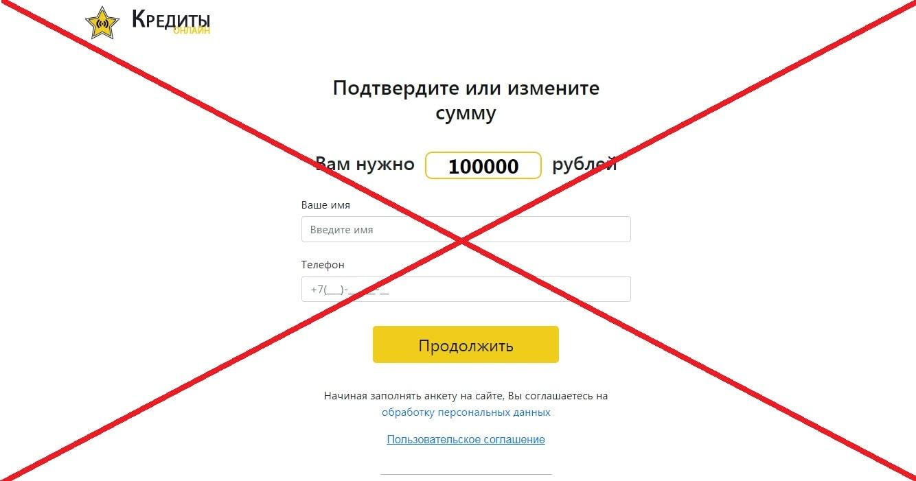 Кредиты онлайн - отзывы. Кредит на выгодных условиях
