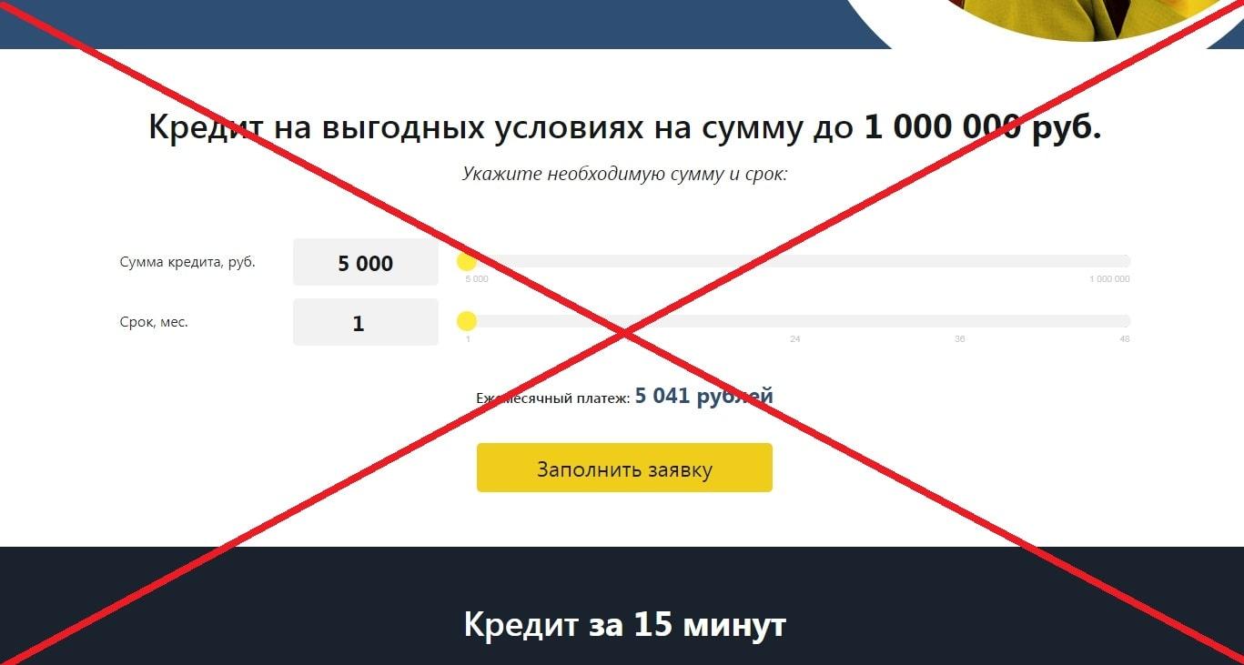 Онлайн заявка на кредит обман оплатить кредит с кредитной карты сбербанка онлайн