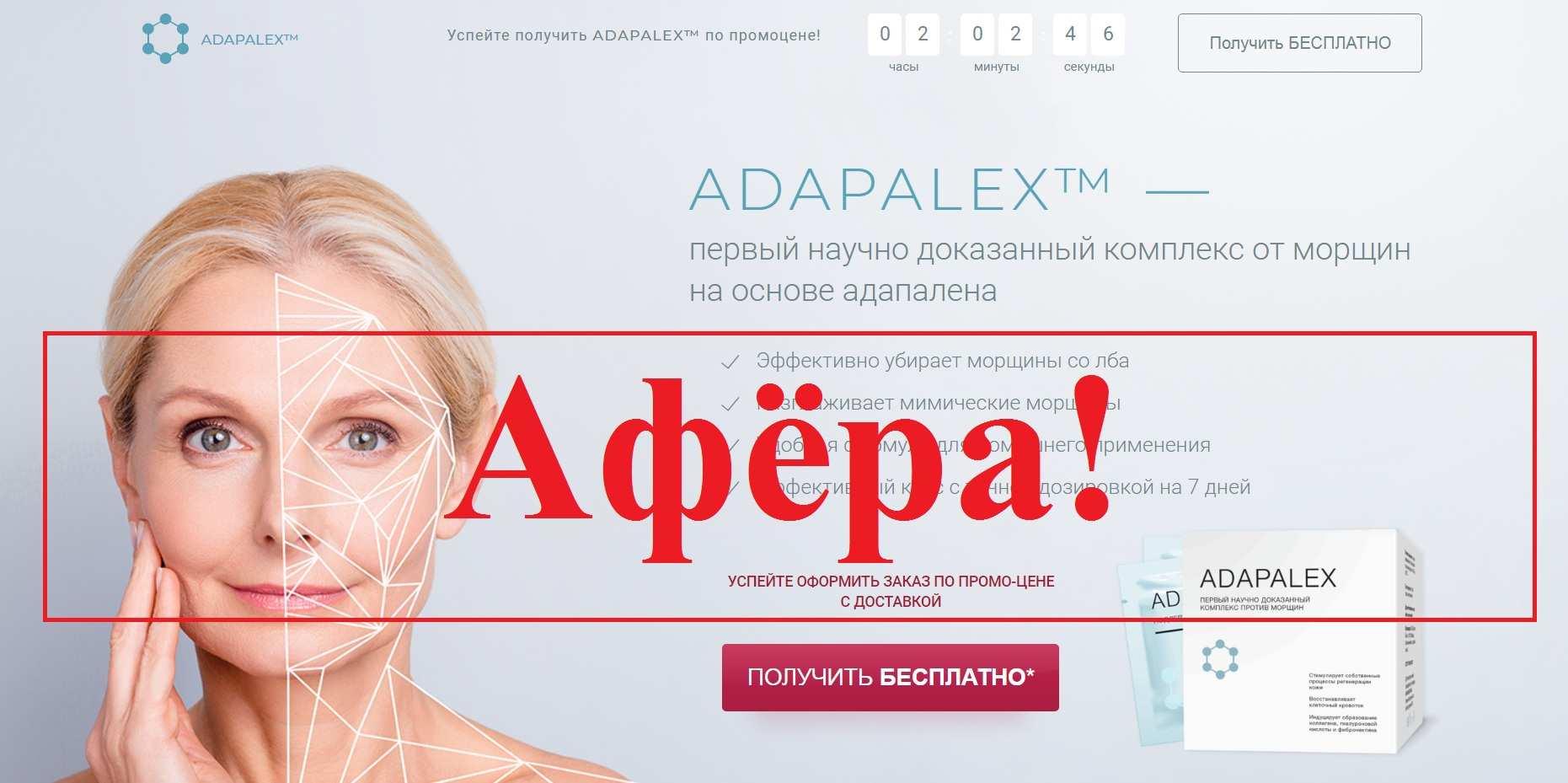 Adapalex крем от морщин в Ужгороде