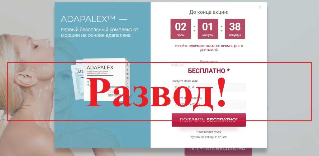 Adapalex крем от морщин в Калининграде