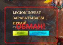 Legion Invest — отзывы о игре legion-invest.biz