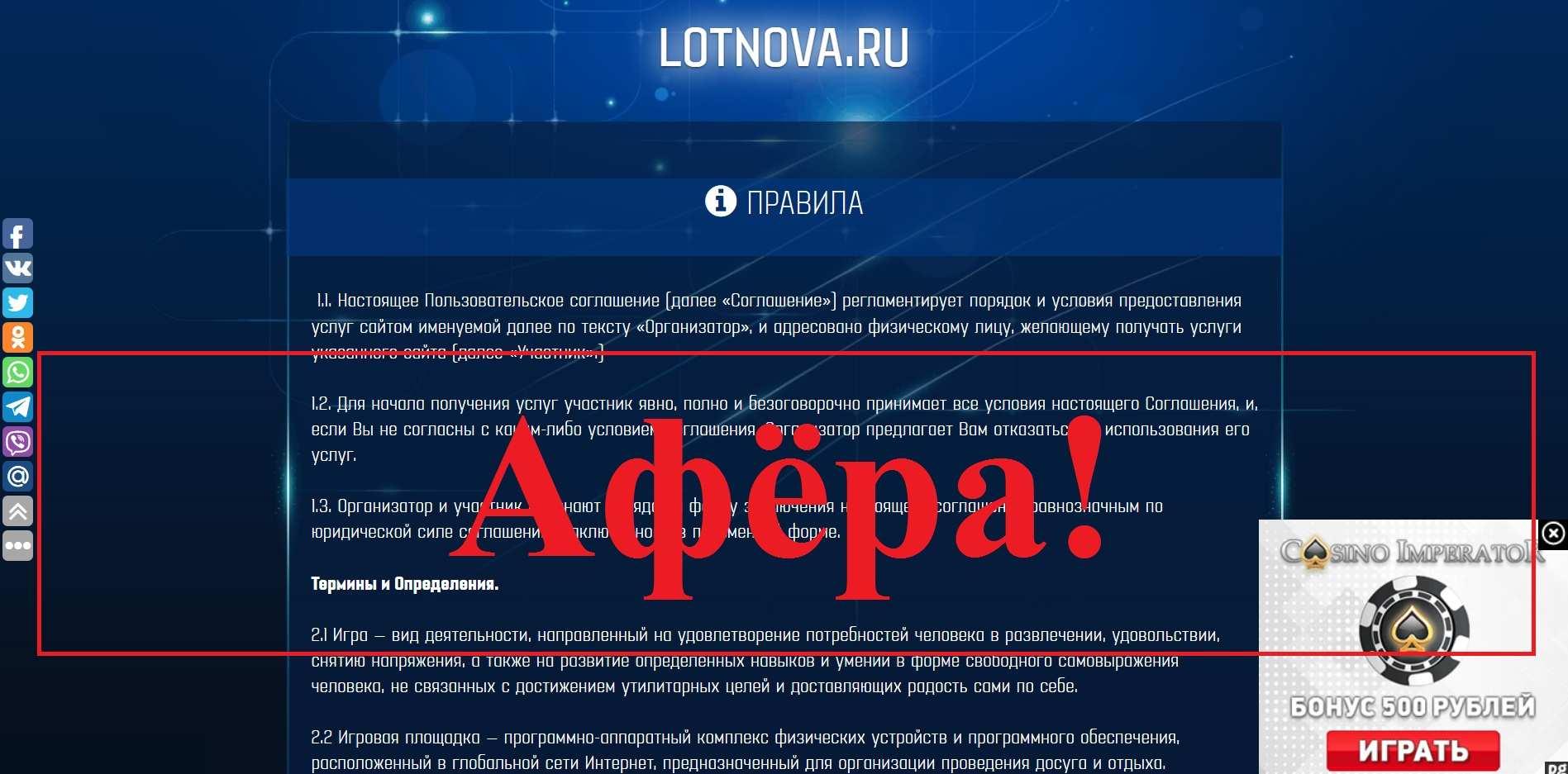 Lotnova.ru – отзывы о проекте