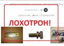 Магазин запчастей Китаец — отзывы о магазине Kitaetz.ru