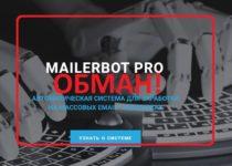MailerBot Pro — отзывы
