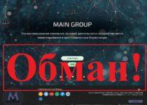 Main Group – отзывы и обзор main-group.net