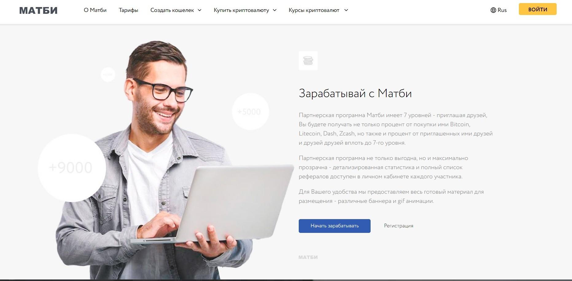 Matbea – отзывы о кошельке и обменнике Matbea