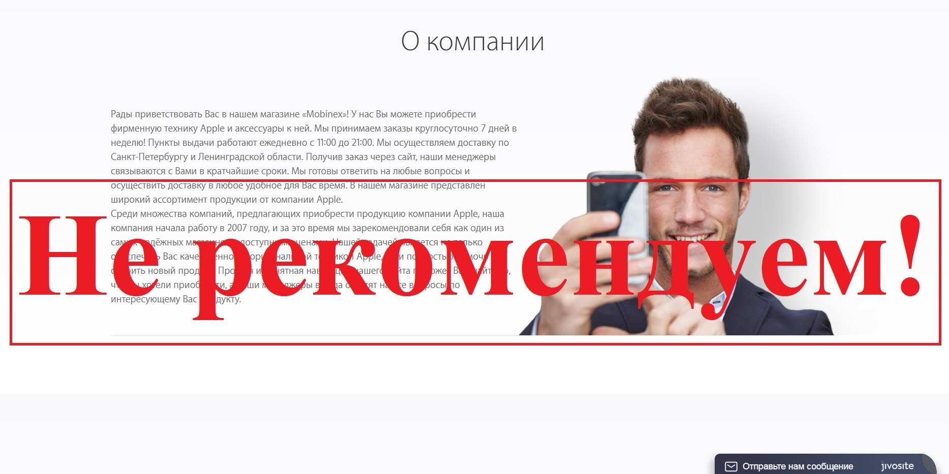 Mobinex СПБ – отзывы о магазине