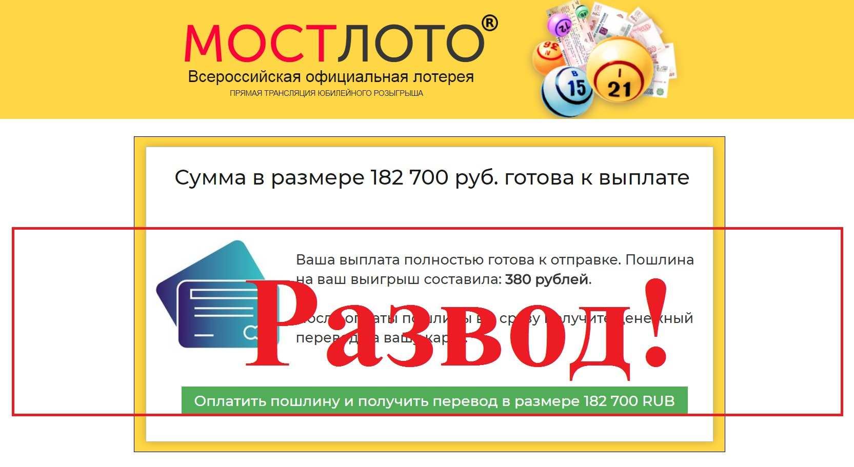 МостЛото всероссийская официальная лотерея – отзывы о МостЛото
