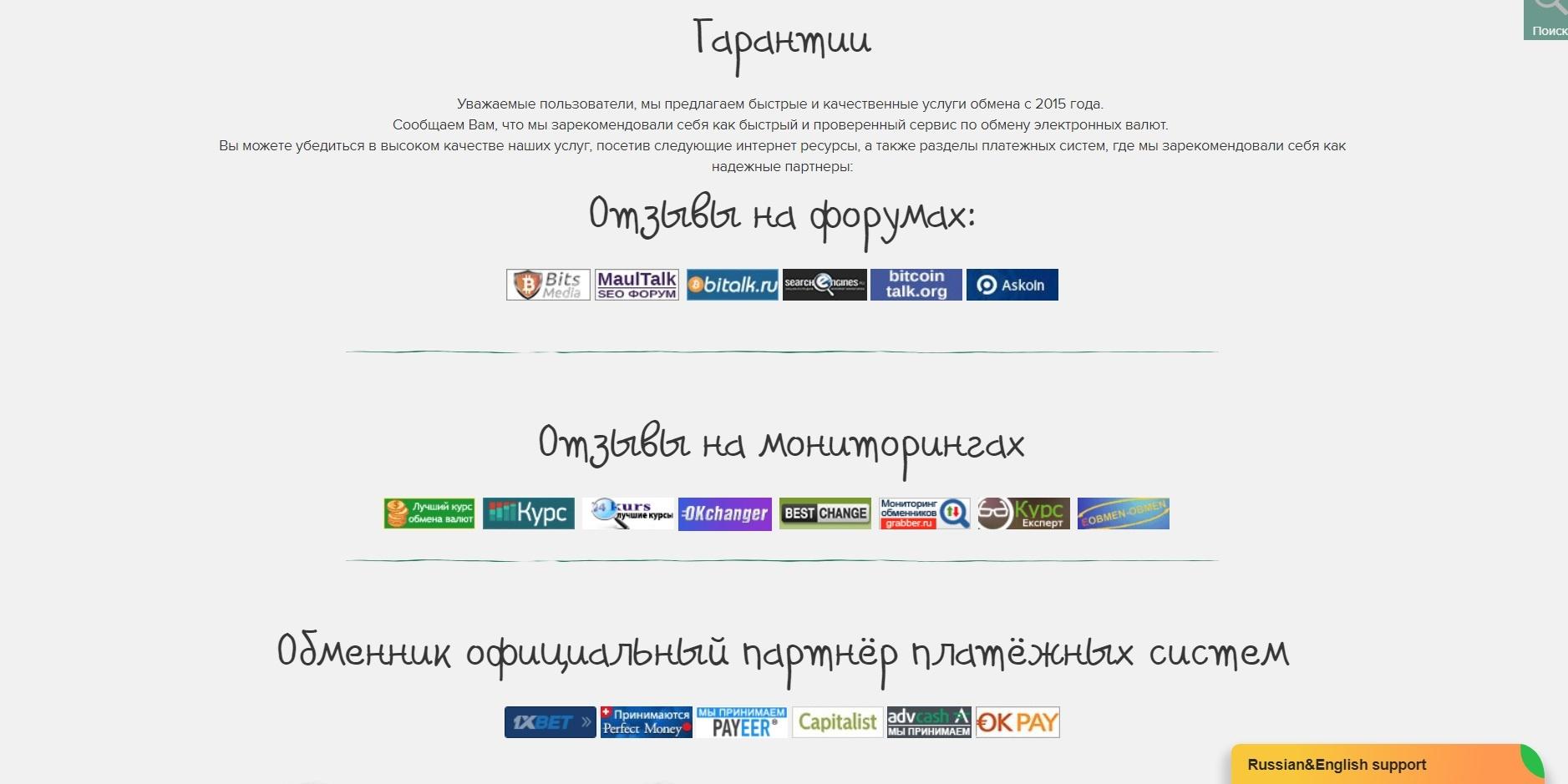 Обменник Baksman – отзывы и обзор baksman.org