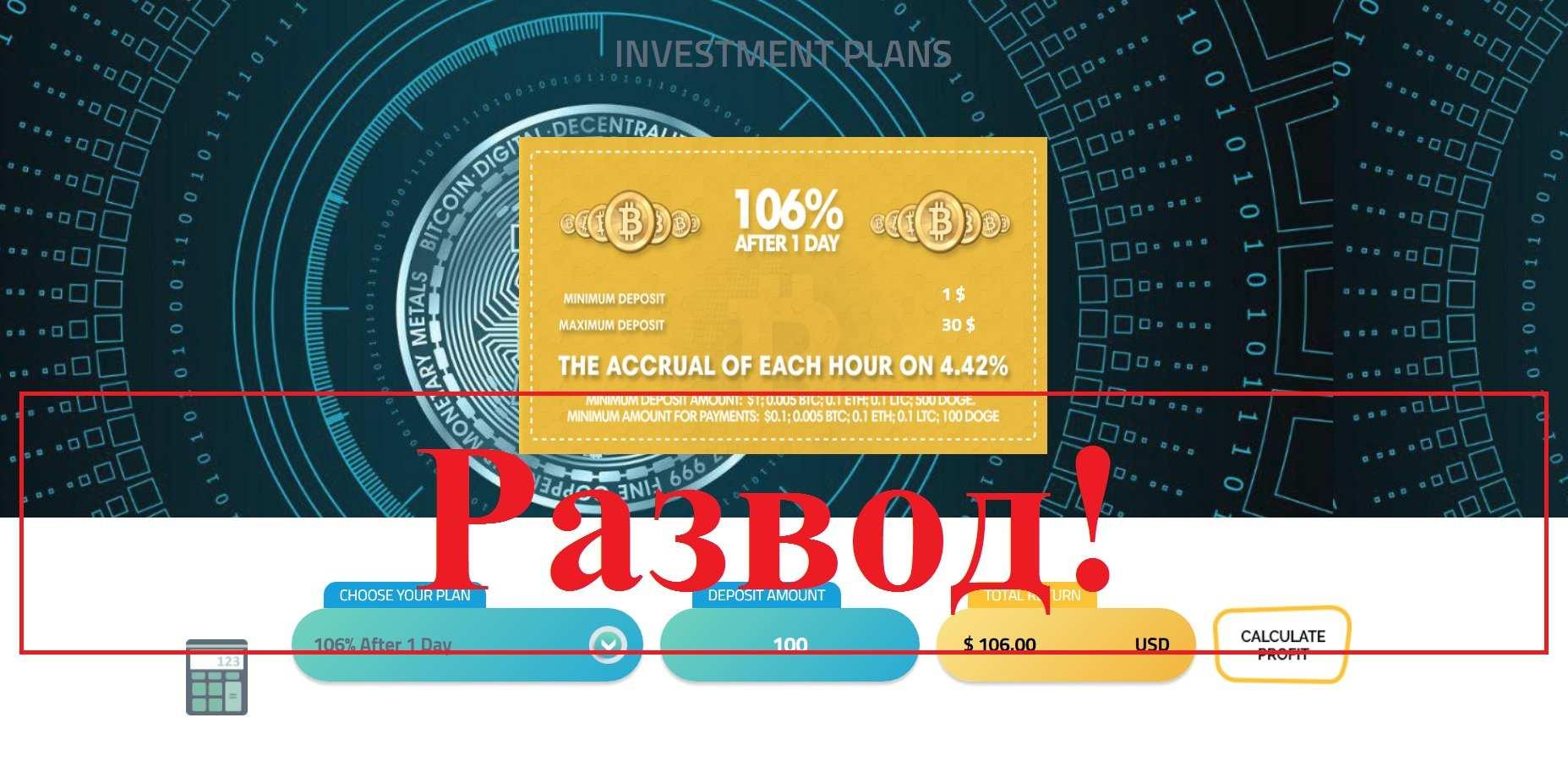 Onecoins.cash – отзывы и обзор проекта
