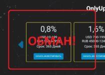 OnlyUp — отзывы о проекте onlyup.org