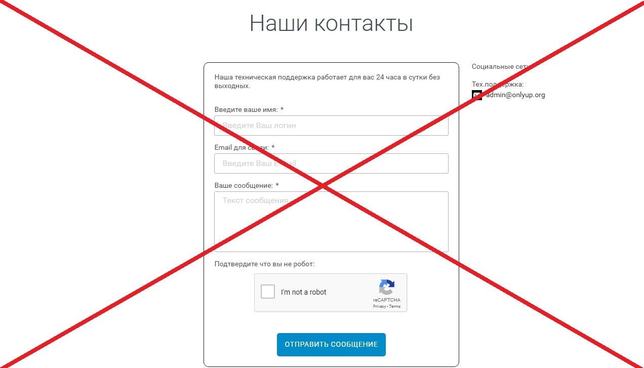 OnlyUp - отзывы о проекте onlyup.org