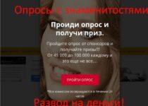 Опрос от Ксении Собчак — отзывы о разводе в инстаграм