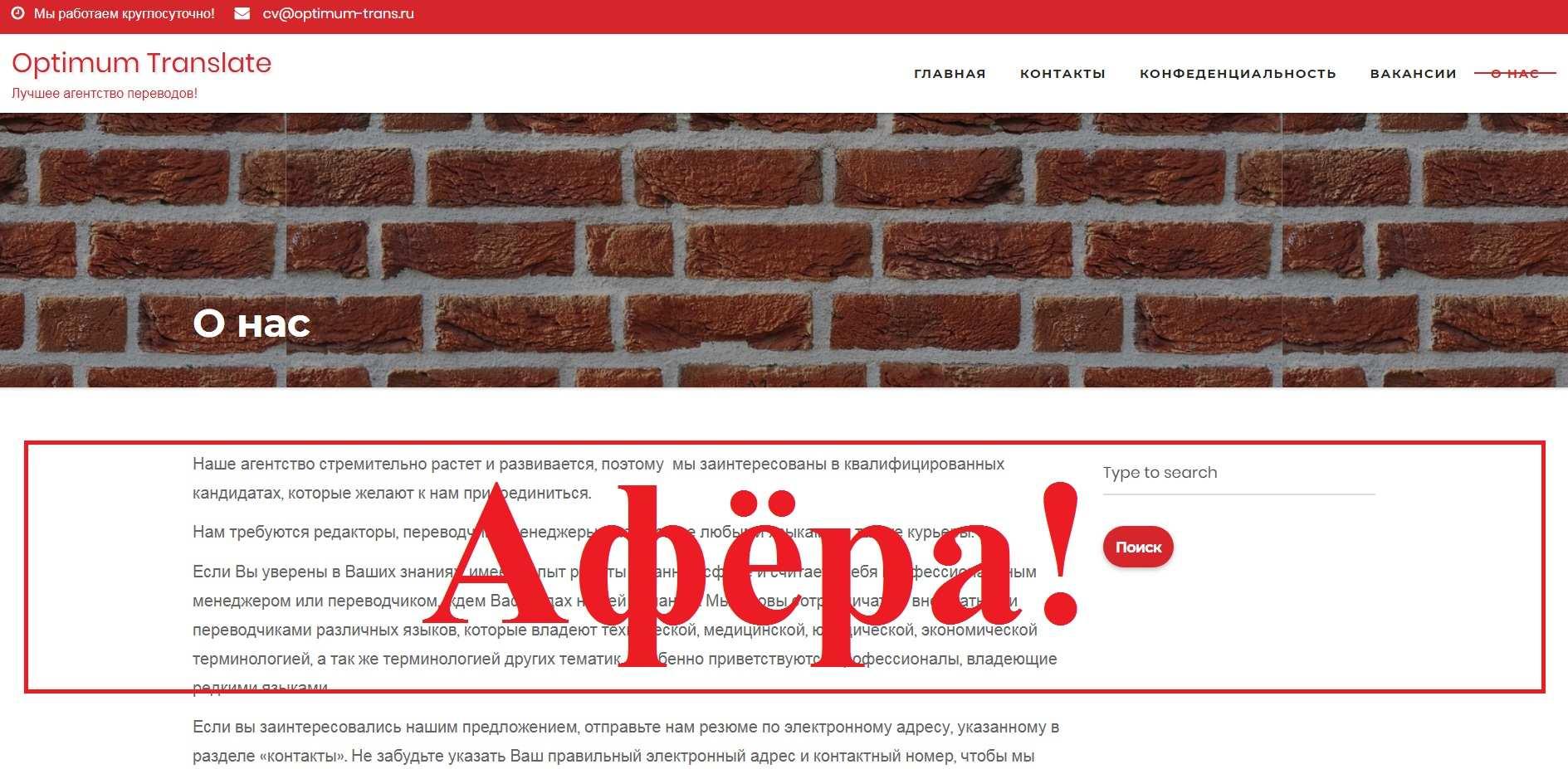 Отзывы о Optimum Translate – липовое агентство переводов
