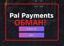 Pal Payments — отзывы и обзор вкладов