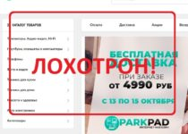 Parkpad.su — отзывы о интернет магазине