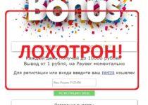 Отзывы о Payeer Bonus — обман или правда?