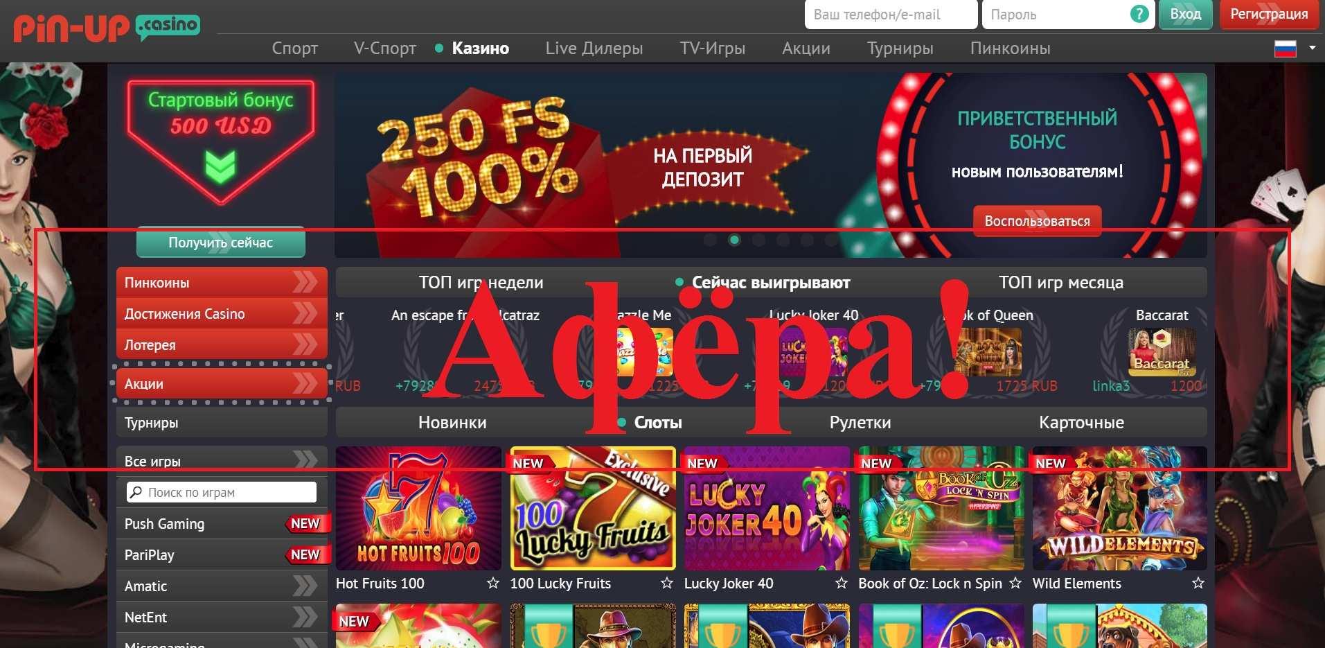 Pin Up казино – отзывы и обзор pin-up.casino