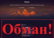 Отзывы о Pisda.club – инвестиционная платформа