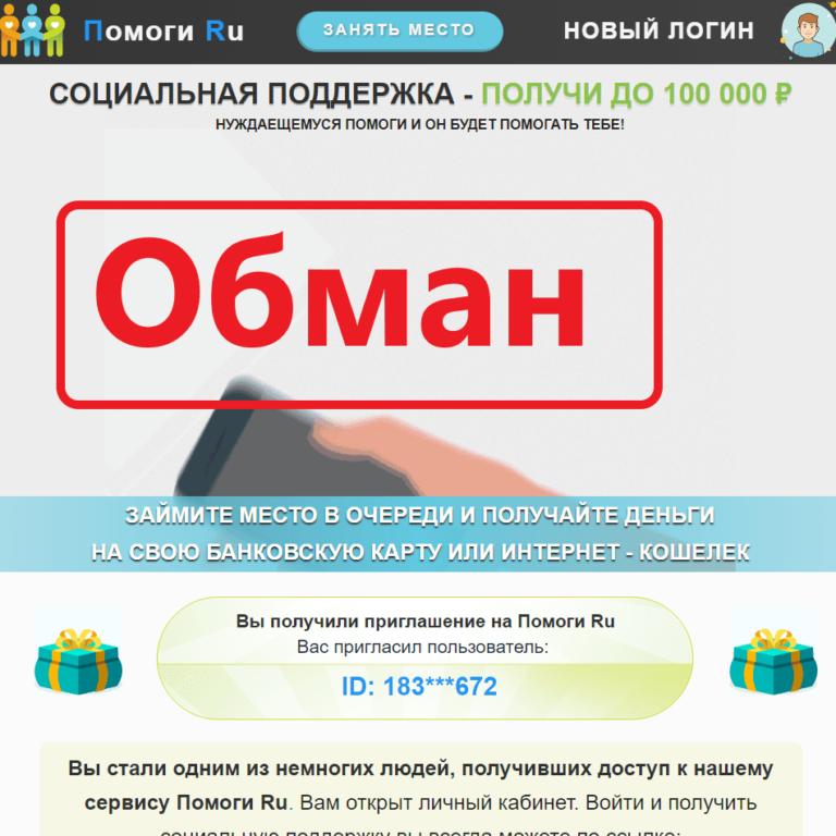 Помоги Ru — отзывы о социальной поддержке