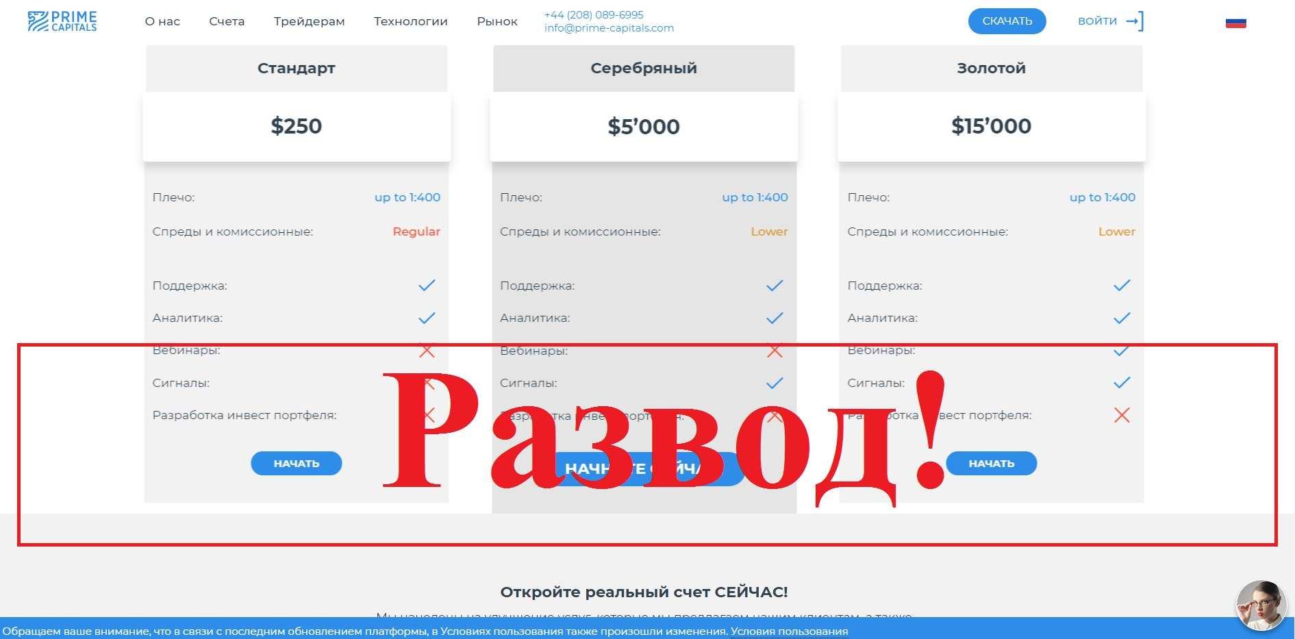 Prime Capitals – отзывы о брокере prime-capitals.com
