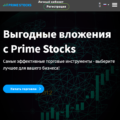 Prime Stocks - отзывы о брокере