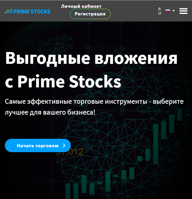 Prime Stocks — отзывы о брокере prime-stocks.com