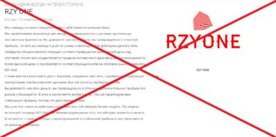 RZY ONE - отзывы и обзор rzy.one