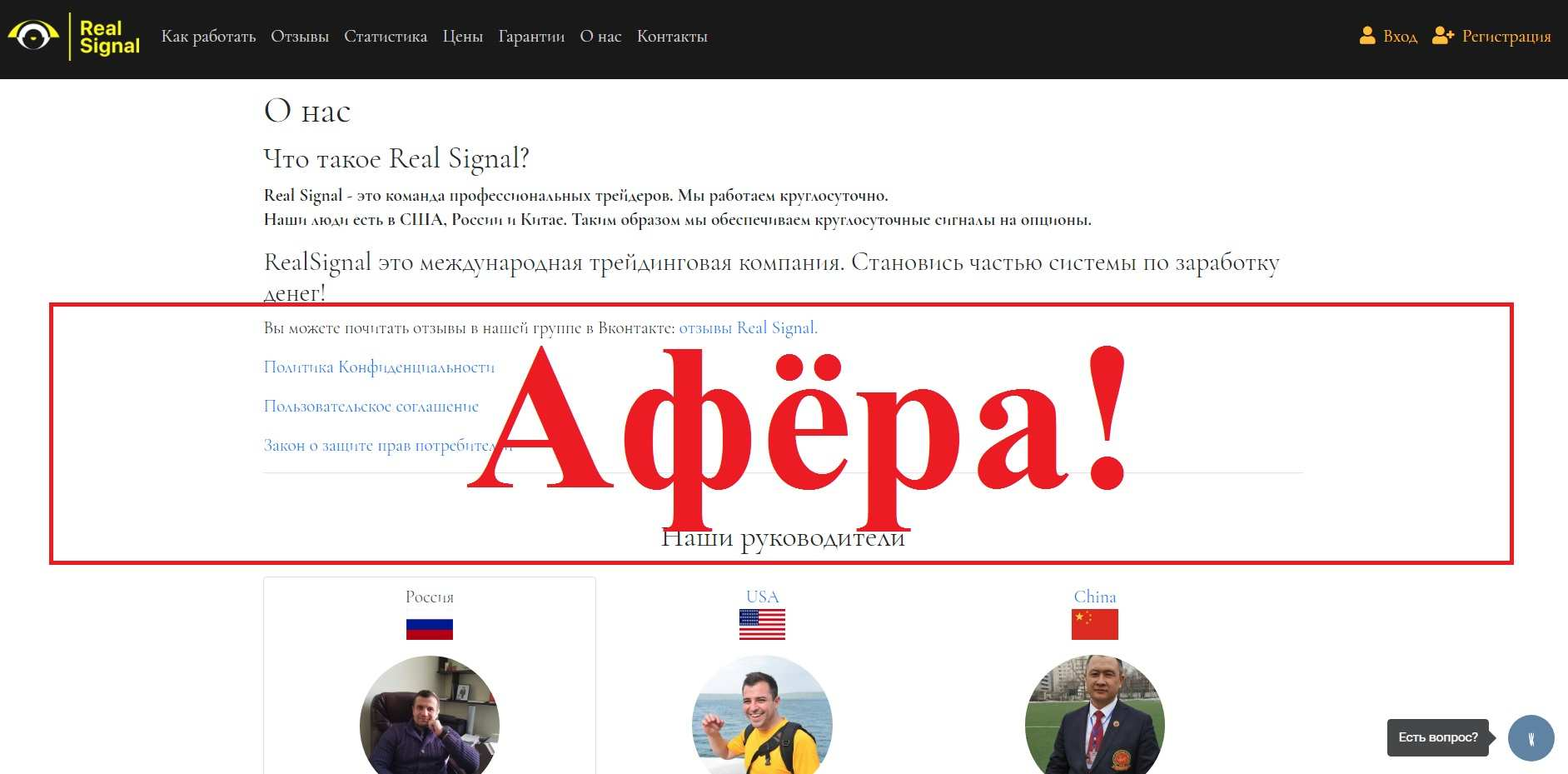 Real Signal – реальные  отзывы о realsignal.ru